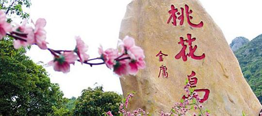 上海到桃花岛旅游景点介绍:桃花岛拥有舟山群岛第一高峰——安期峰